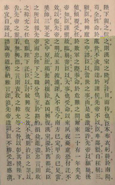 文章規範より諸葛孔明の前出師の表